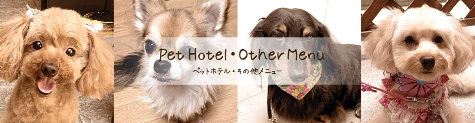 ペットホテル・その他メニュー